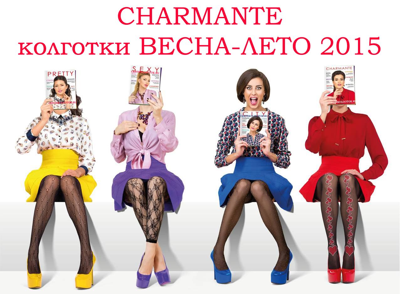 КОЛЛЕКЦИЯ КОЛГОТКИ CHARMANTE ВЕСНА-ЛЕТО 2015