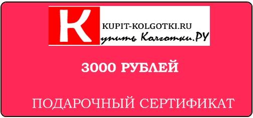 подарочный сертификат на колготки